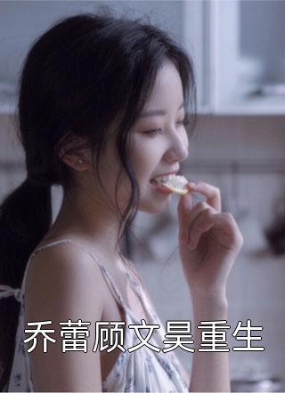 乔蕾顾文昊重生小说