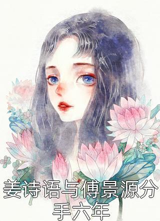 姜诗语与傅景源分手六年小说