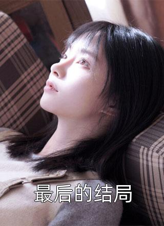 盛夏微光小说最后的结局在线阅读小说